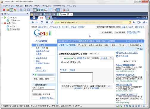 chromeos20091121_png8