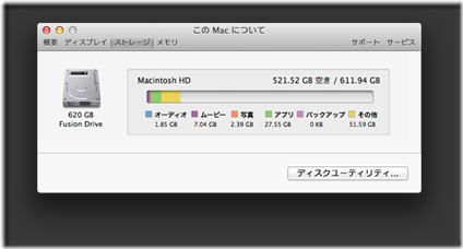 Fusion Drive化 2013-06-25 19.30.57
