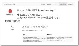 appletz.jp